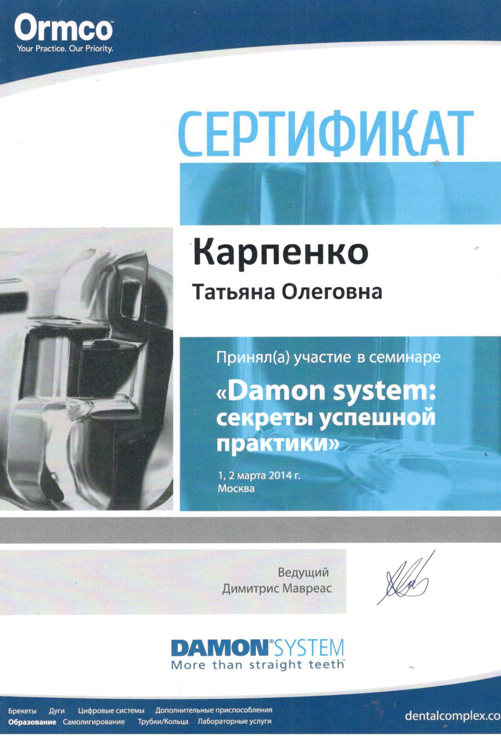 Карпенко Татьяна Олеговна