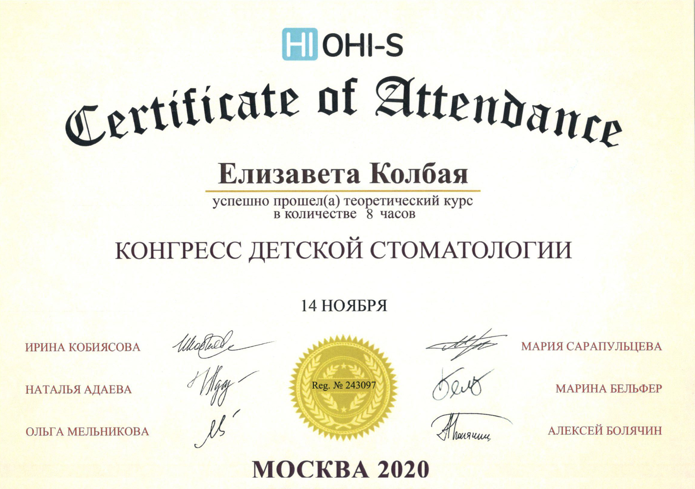 Колбая Елизавета Тамазиевна