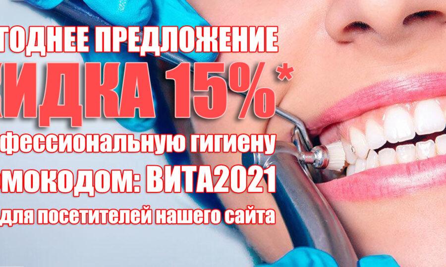 Новогоднее предложение 2021