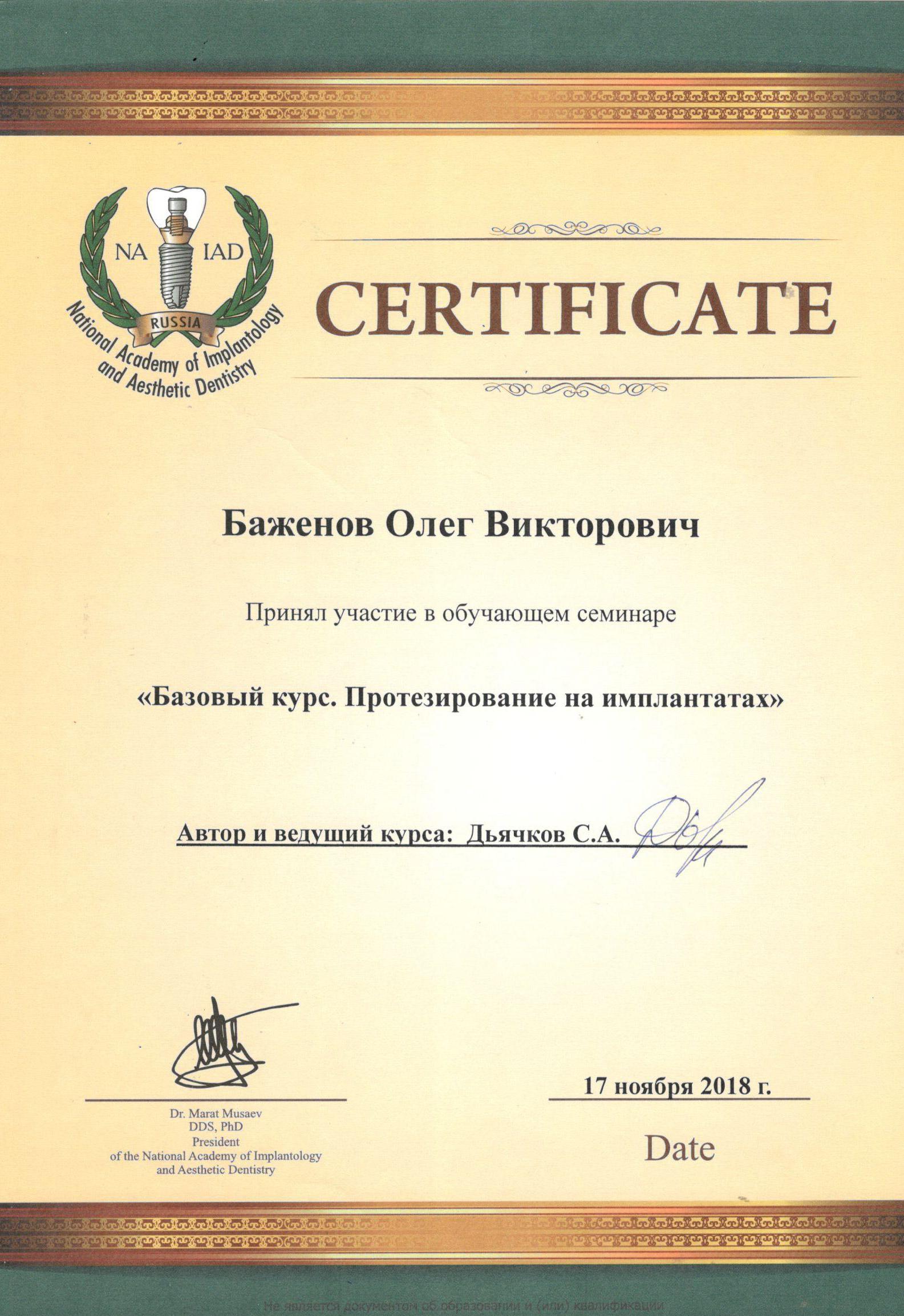 Баженов О. В.